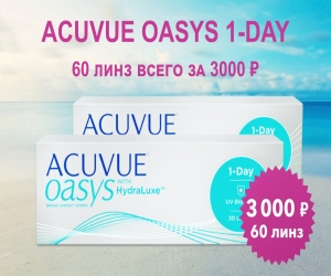 Acuvue Oasys 1-Day (70 линз)