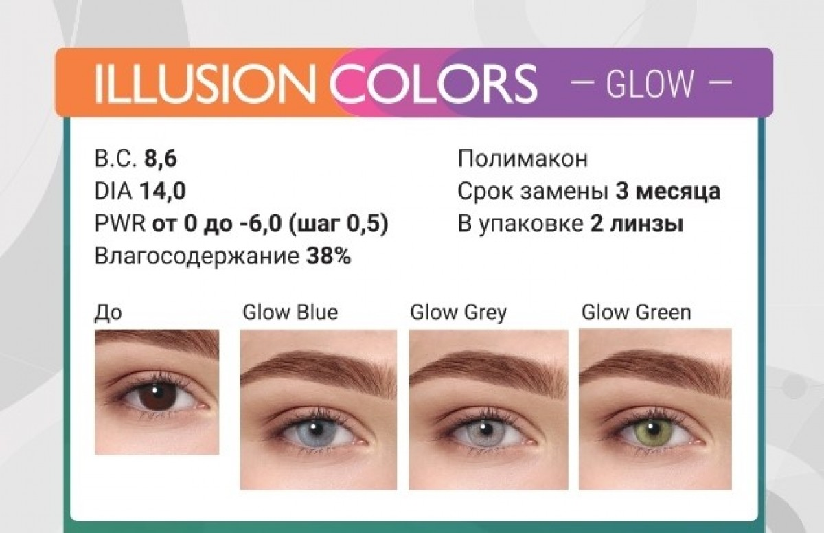 ILLUSION Colors GLOW (2 линзы)-1