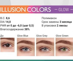 ILLUSION Colors GLOW (2 линзы)-2